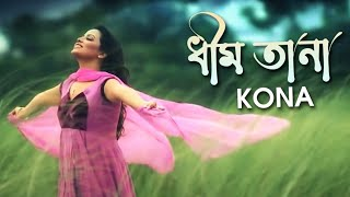 Dheem Tana   Kona (Official video HD)