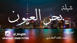 بحر العيون محمد المغذوي