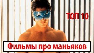 10 лучших фильмов про маньяков и убийц