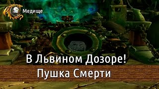 Пушка Смерти в Львином Дозоре Гильдия Эшелон #Warcraft ✔️