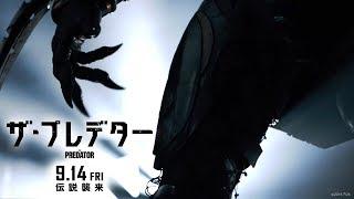 映画『ザ・プレデター』予告E