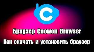 Браузер Coowon Browser. Как скачать и установить браузер