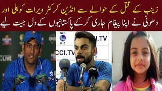 Kohli and Dhoni released the message regarding the murder of Zainab and won the heart of Pakistanis