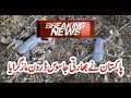 Another today good news for Pakistanies | 16 March 2019