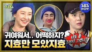 [런닝맨] 지효의 매력 포인트 다 모았지효♥ / 'RunningMan' Special   SBS NOW