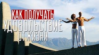 Том Шрайтер глазами Ника Шестакова - Как получать удовольствие от жизни