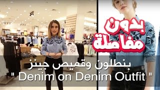 "بنطلون وقميص جينز "" Denim on Denim Outfit """