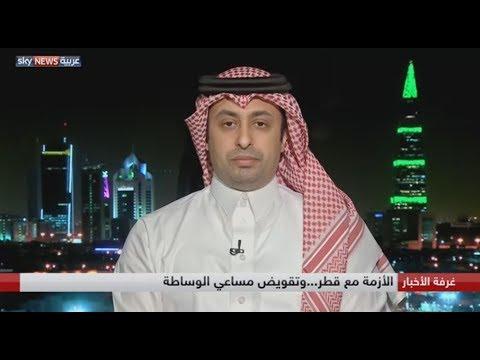 الأزمة مع قطر.. وتقويض مساعي الوساطة  - نشر قبل 9 ساعة