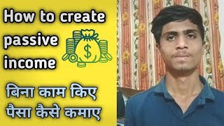 How to make passive income in india | Passive income kaise banaye | passive income sources