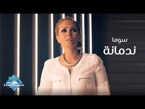 فيديو كليب سوما ندمانة HD 720p / Soma Nadmana