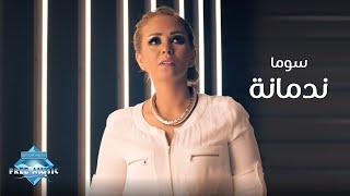 """سوما - ندمانة (فيديو كليب) 2016 من ألبوم """"ندمانة """" 2016 (Soma - Nad..."""