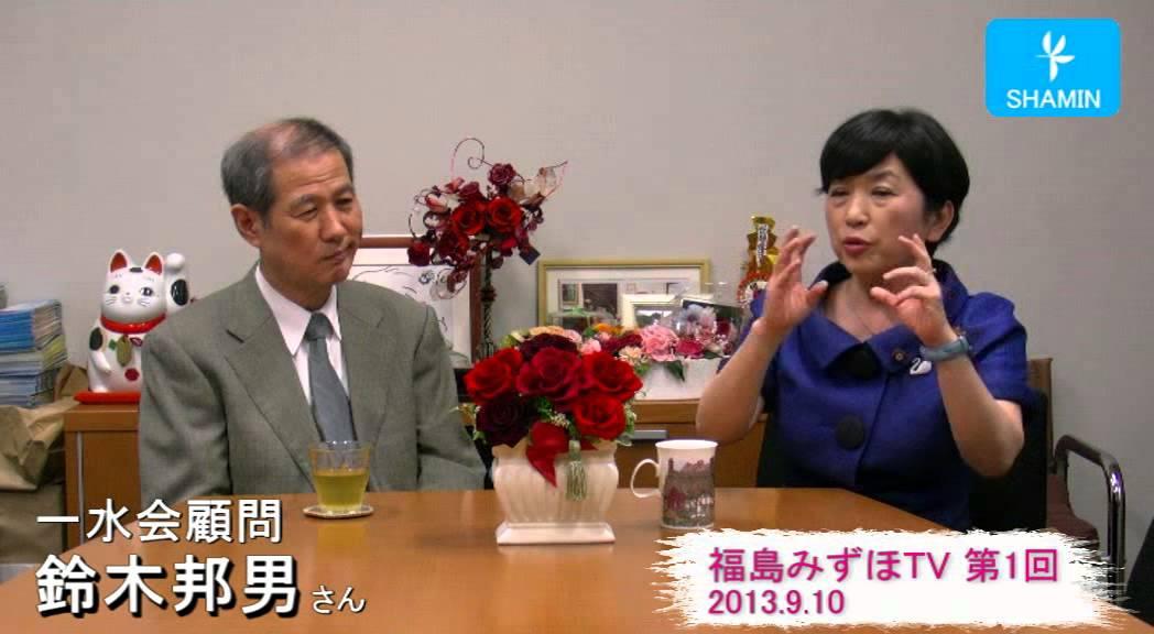 福島みずほTV 01 一水会の鈴木邦男さんと語る - YouTube