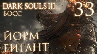 Прохождение Dark Souls 3 — Часть 33: БОСС 10: ГИГАНТ ЙОРМ