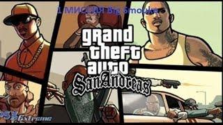 Прохождение GTA San Andreas Войны Районов 1 миссия [Big Smouke]