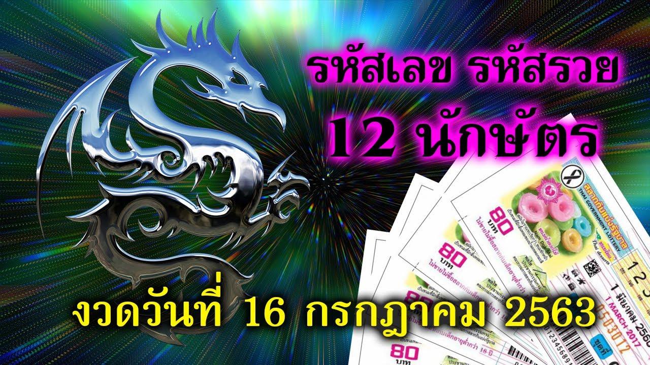 รหัสเลข รหัสรวย 12 นักษัตร งวดวันที่ 16 กรกฎาคม 2563 โดย อ.เจน เปิดลิขิต ธูปพยากรณ์