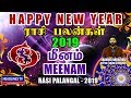 2019 New Year Rasi Palan Meenam | புத்தாண்டு ராசி பலன்கள் 2019 மீனம்   ராசி | 2019 Rasi Palan
