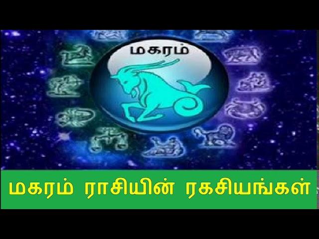 ????? ???? | Magaram Rashi - - The secret of Magaram Rasi