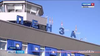 Смотреть видео В Пензе возобновятся авиарейсы в Санкт-Петербург онлайн