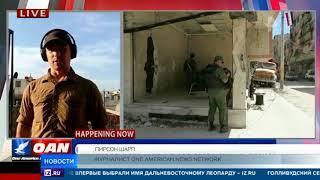 Химатака? Не слышали: местные жители рассказали о событиях в сирийской Думе