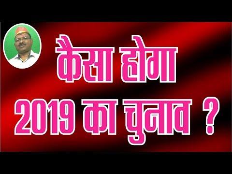 कैसा होगा 2019 का चुनाव ? -   कवि योगेश्वर दयाल