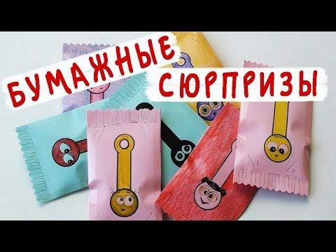 Бумажные сюрпризы / Скрепыши своими руками