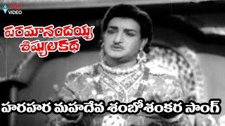 Paramanandayya Sishyula Katha Songs - Hara Hara Mahadeva - N.T. Rama Rao, K. R. Vijaya