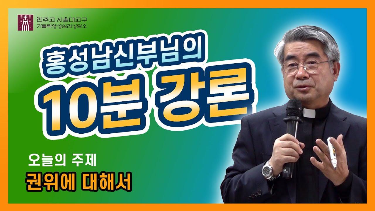 [10분 강의]제186회 (권위에 대해서 /마르코복음 1장 21~23절)