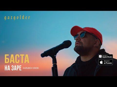 Баста - На заре («Альянс» Cover)