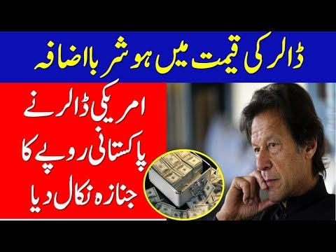 Dollar Rate Today || Dollar Rate In Pakistan Today Open Market Currency || Pakistan News