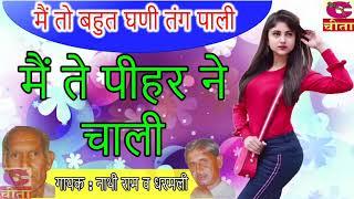 Gambar cover हिट कॉमेडी -  मै ते पीहर ने चाली   | नाथी राम व धरमली की नोक झोक व हिट कॉमेडी Part- 1