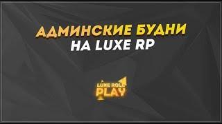 Админские будни на Luxe RolePlay
