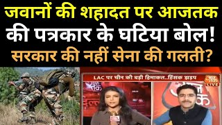 Aajtak Sweta Singh| Sweta Singh Reporting on Army Soldiers| Ind vs China| Latest News| Rohit Sardana