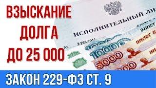 Закон об исполнительном производстве.Взыскание задолженности до 25000 рублей(, 2016-02-27T18:03:55.000Z)