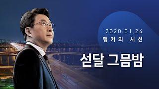 섣달 그믐밤 [신동욱 앵커의 시선]