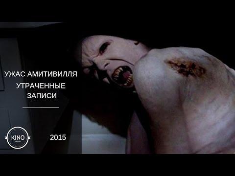 Фильмы про призраков и духов смотреть онлайн