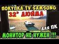 Покупка тв Samsung LT32E310EX - для игр / Телевизор вместо МОНИТОРА PC!!!