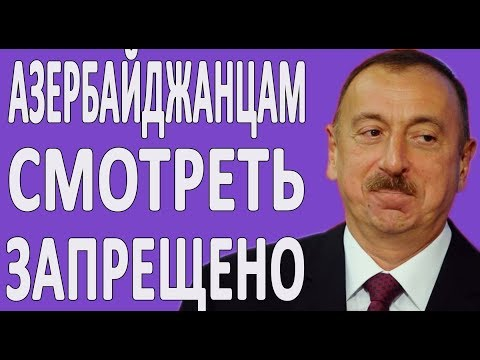 ШОКИРУЮЩЕЕ ВИДЕО ПРО АЗЕРБАЙДЖАН #НОВОСТИ2019 #ПОЛИТИКА #АРМЕНИЯ