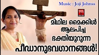 Mullukalekkaal # Christian Devotional Songs Malayalam 2019 # Hits Of Midhila Michael