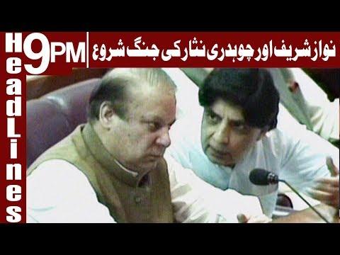 Nawaz Sharif responds to Chaudhry Nisar - Headlines& Bulletin 9 PM - 13 February 2018 - Express News