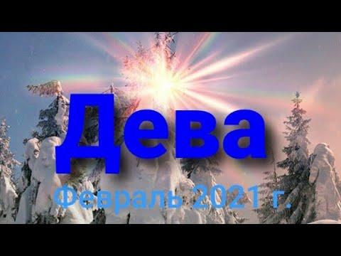 Дева Таро – гороскоп ФЕВРАЛЬ 2021 г.