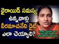 How Could Thyroid Problem People Follow VRK Diet   Kranthi Chandika Videos   Gold Star Entertainment