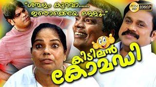 """സൂപ്പർ കോമഡിസ്കിറ്റ്""""ശമ്പളം കുറവാ.. ഇതൊക്കെയേ ഒള്ളു..? Malayalam Comedy Latest Upload 2018 HD"""