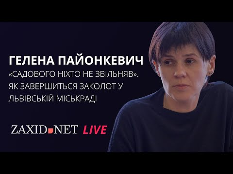 ZAXID.NET: Як завершиться заколот у Львівській міськраді | Гелена Пайонкевич на ZAXID.NET LIVE