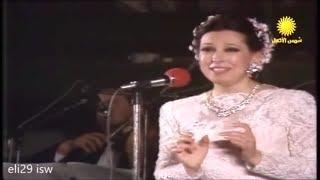 اجمل اغنيه من نجاة الصغيرة  - اسألك الرحيل - حفلة رائع كامل  Najat Al Saghira
