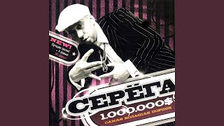 Дискомалярия (feat. Eveleena Gilmano) (Club Mix)