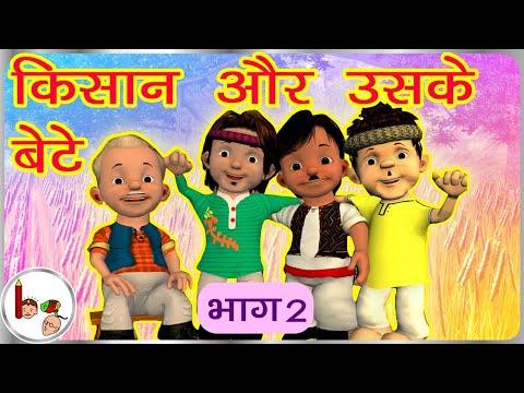 Short Story - The farmer and his sons - Part2 - Hindi