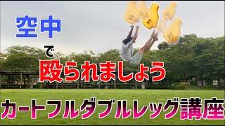 【トリッキング】ポイント多めのカートフルダブルレッグ講座