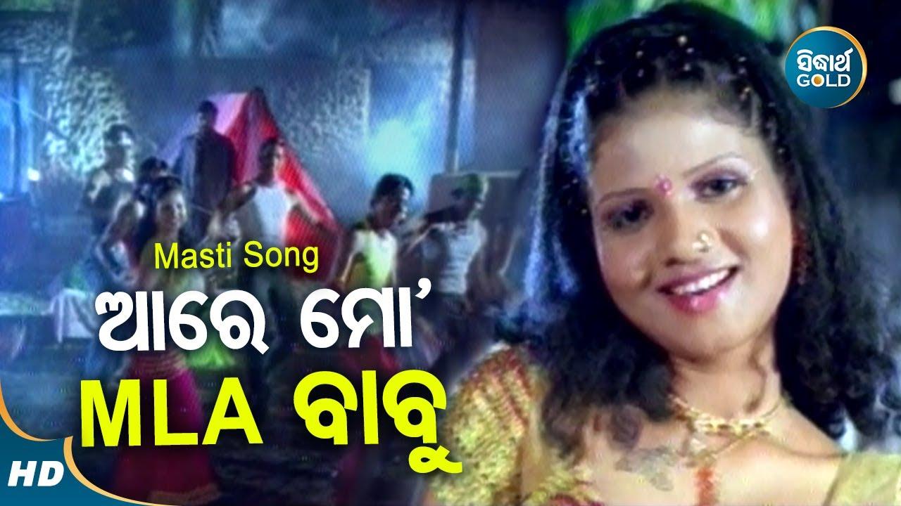 Aare Mo MLA Babu- Masti Film Song   Manasi Patra   ଆରେ ମୋ MLA ବାବୁ   Hara PattaNayak,Bobby  Sidharth