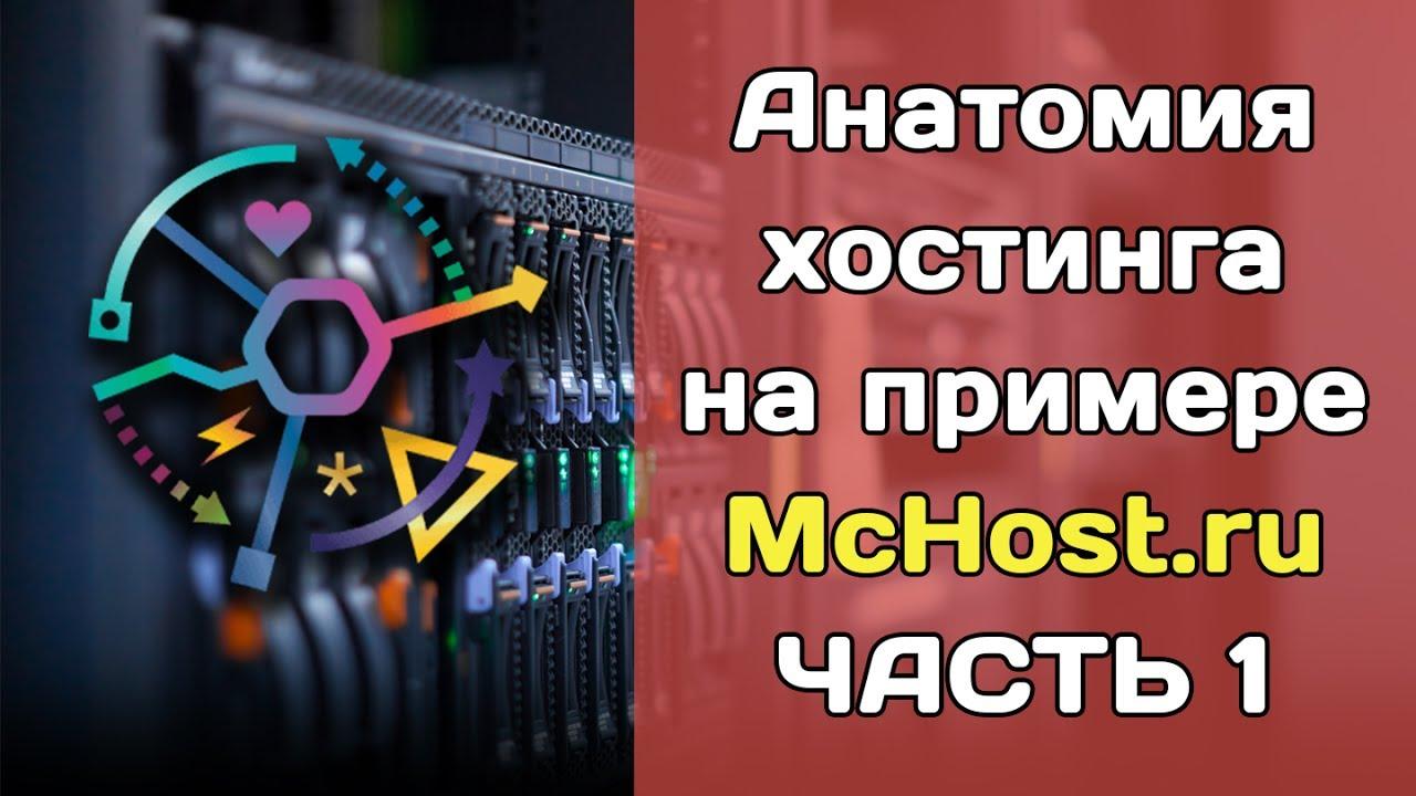 Как работает хостинг на примере McHost.ru (Ч.1) - варианты хостинга и критерии выбора