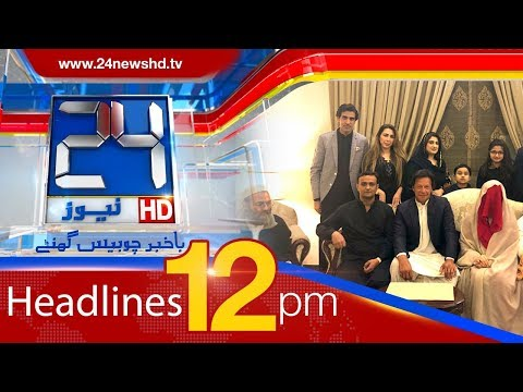 News Headlines | 12:00 PM | 19 February 2018 | 24 News HD